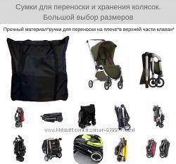 Сумка для переноски и хранения коляски