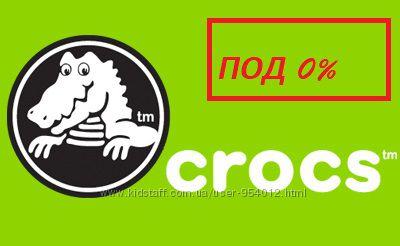 Под 0 Crocs USA Крокс США без комиссии с официального магазина