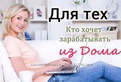 Работа на дому без вложений не дропшиппинг