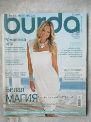 Журналы Бурда, Burda  и Шитье и крой