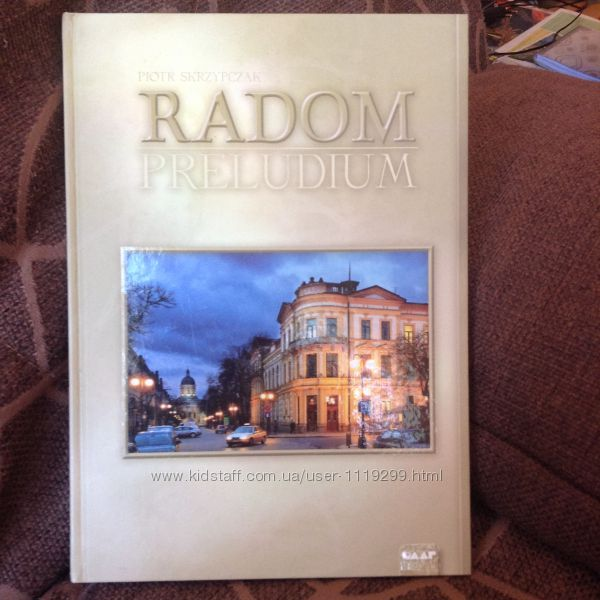 Книга про Радом. Подарункове польське видання. НОВА