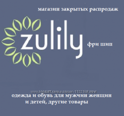 Zulily. сom фри шип
