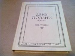 День  Поэзии 1956 - 1981 избранное