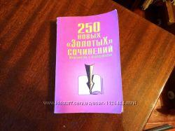 Учебники, хрестоматии, сочинения по русской и зарубежной литературе