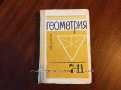 Учебники по геометрии и книги по собаководству