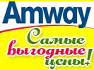 Amway амвей в Крыму. Самые выгодные цены