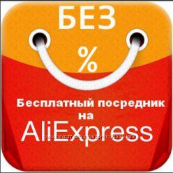 Экономим вместе с  aliexpress  VIP аккаунт, выкуп в любое время суток