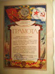 Военные грамоты 60-70-х годов.