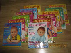 Журнал для мам и пап Мой ребенок