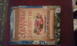 Энциклопедия народной медицины, подарочное издание