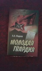 Книга А. А. Фадеева Молодая гвардия