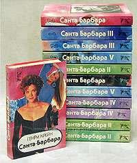 Санта-Барбара комплект из 12 книг