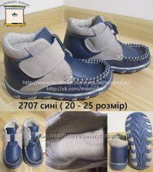 Черевики на хлопчика ТМ Берегиня 2707 шкіряні, р. 20-25