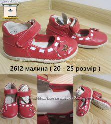 Туфлі на дівчинку ТМ Берегиня 2612 шкіряні, р. 20-25