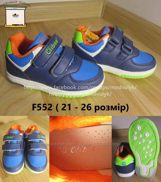 Дитячі кросівки з мигалками на хлопчика Clibee F552,  р. 21-26 Кроссовки