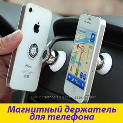 Магнитный автомобильный держатель для телефона Magnet 360