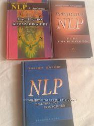 Книги по йоге, БИ, NLP, эзотерике