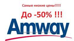 Старые цены ниже закупки на продукцию Amway