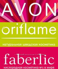 Скидки 10-20 на косметику Avon, Oriflame, Faberlic