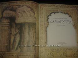 КнигаИллюстрированная Кама Сутра