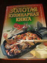 Книга рецептов Золотая кулинарная книга