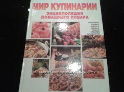 энциклопедия домашнего повара
