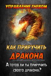 Тренинг Управление гневом как приручить дракона