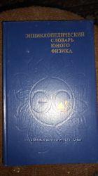 Энциклопедический словарю юного физика.