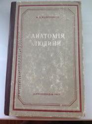 Бестселлер Анатомия человека 1955