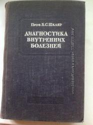 Раритет Диагностика внутренних болезней 1949