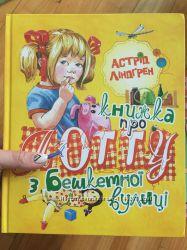 Дитячі книжки. Для дівчаток