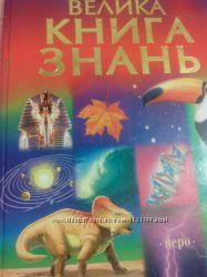 Детские энциклопедии