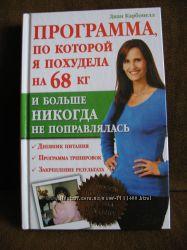 Книга о здоровье и красоте