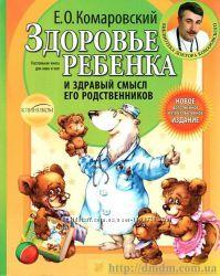 Книги доктора Комаровского - в розницу по оптовой цене