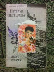 Книга Современная проза из серии Женские истории