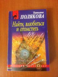 Книга. Т. Полякова. Авантюрный детектив.