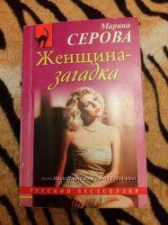 Книга Женщина - загадка. Авантюрный детектив.