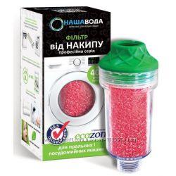 Фильтр Наша Вода Ecozon100 для защиты стиральных и посудомоечных машин