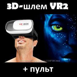 Очки шлем виртуальной реальности 3D VR2 - геймерский пульт в подарок