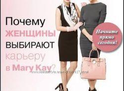 оформление в Мэри Кей. для себя. для заработка. для подарков