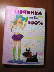книга для девочек 11- 14 лет