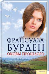 Книга Оковы прошлого