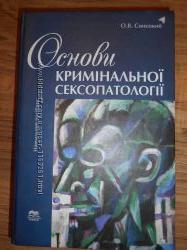 Книга Основы криминальной сексопотологии