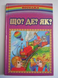 Познавательная книга для ребенка