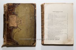Вселенная и человечество 1896 г. 3 и 4 том