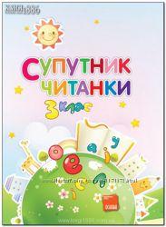 Супутник читанки 3-клас
