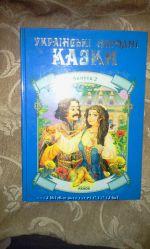 Українські народні казки 2
