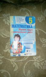 Збірникзадач і контрольних робіт з математики 5 клас