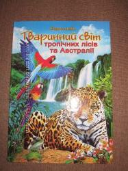 продам энциклопедию Тваринний світ тропічних лісів та Австралії