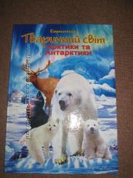 продам энциклопедию Тваринний світ Арктики та Антарктики